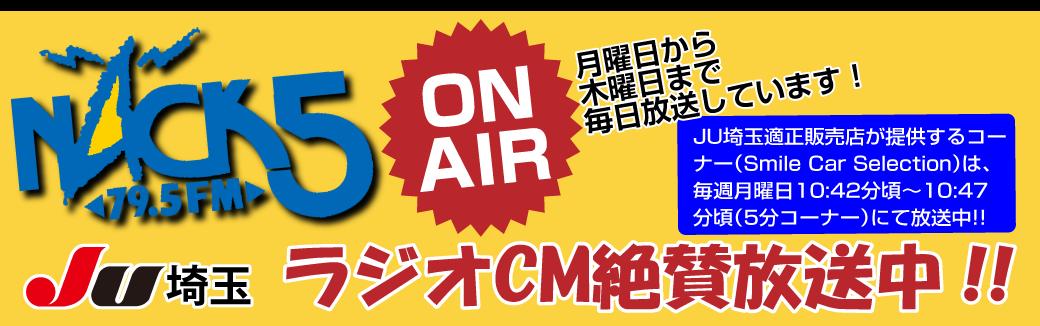 JU埼玉ラジオCM絶賛放送中!!